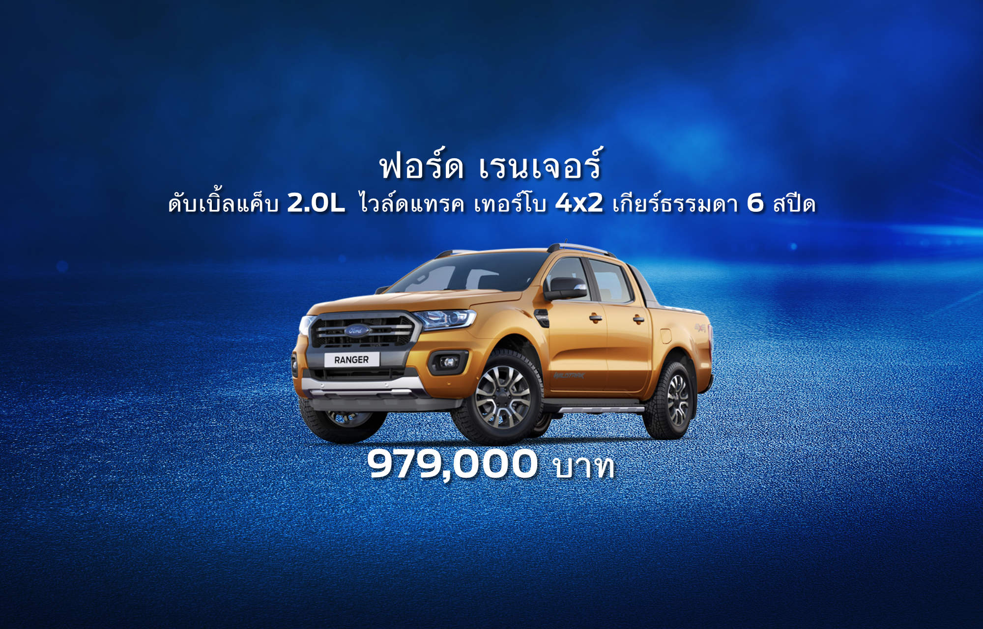 Ford Ranger DBL Cab Wildtrak