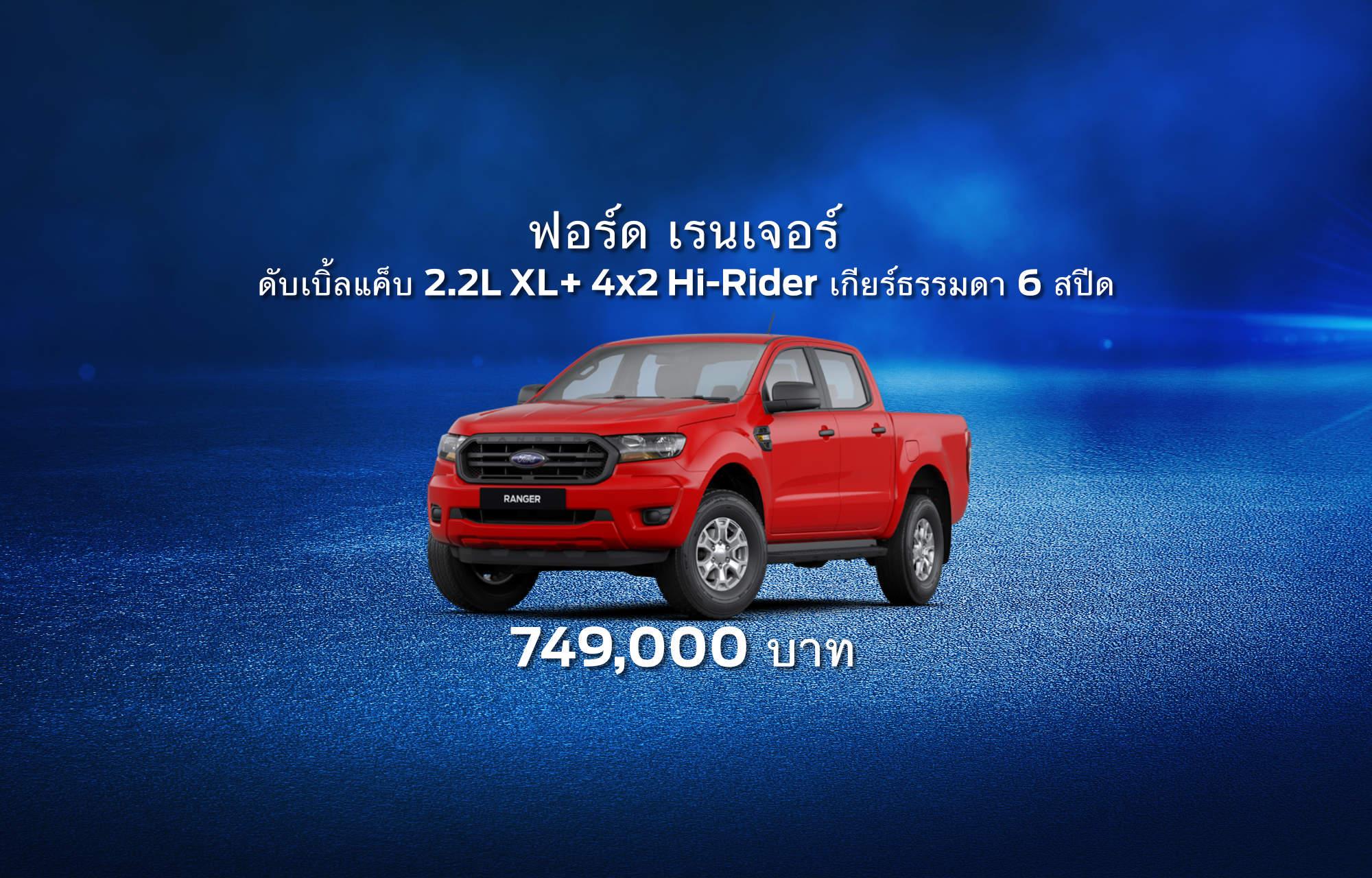 Ford Ranger DBL Cab XL+