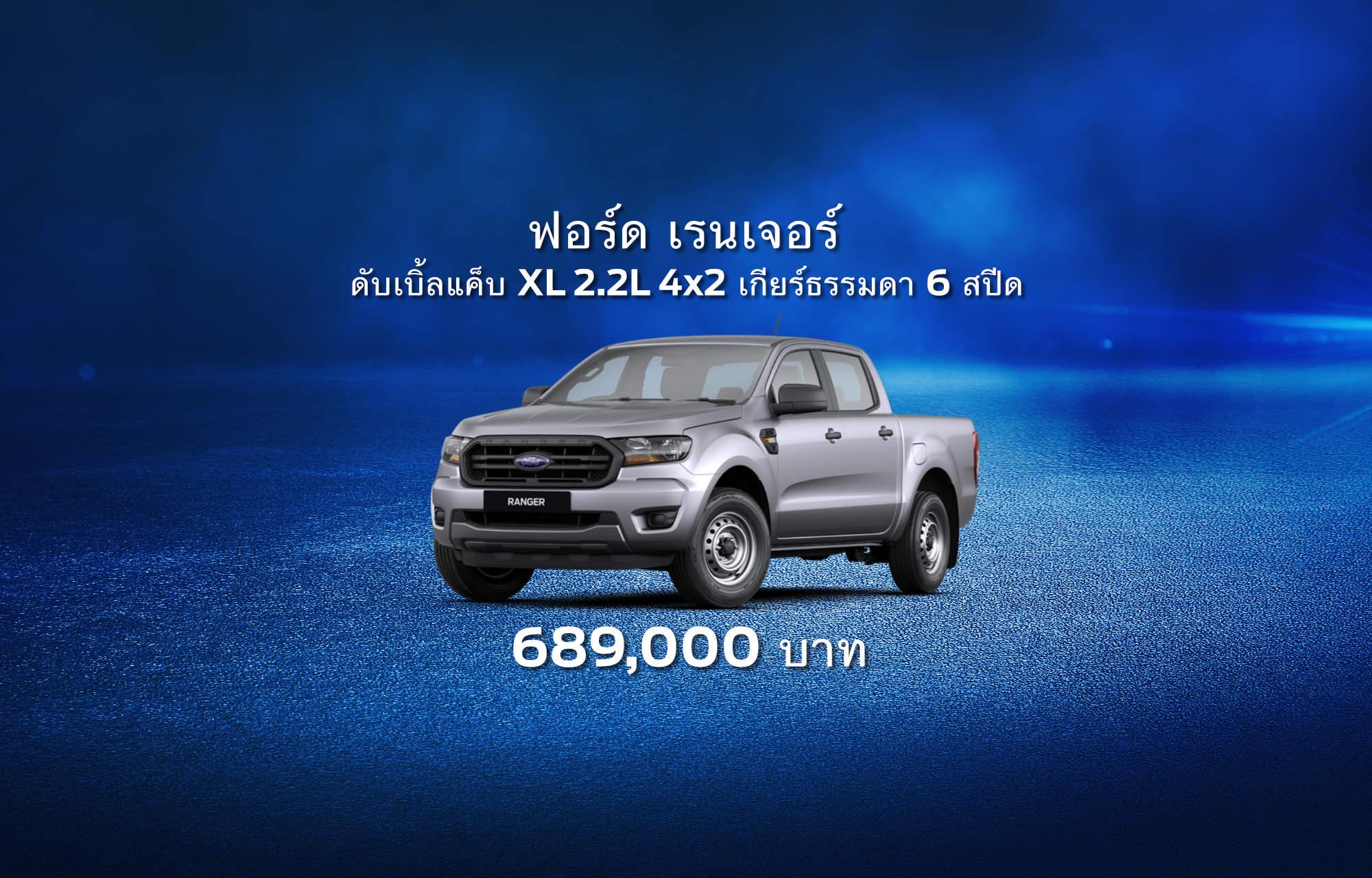 Ford Ranger DBL Cab XL